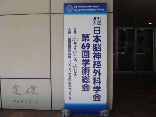 日本脳神経外科学会