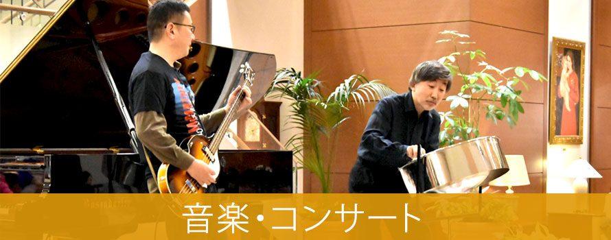 音楽・コンサート