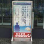 日本脳神経外科学会 第70回学術総会