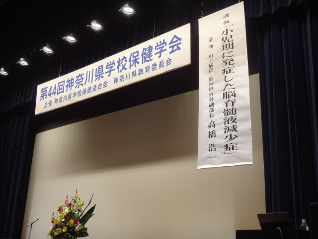 神奈川県学校保健学会