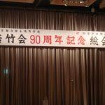 都立富士高90周年