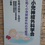 福島にて その一